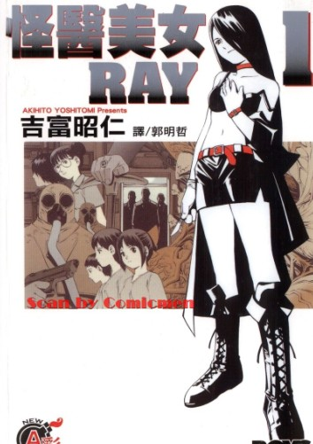 怪医美女RAY 第5卷