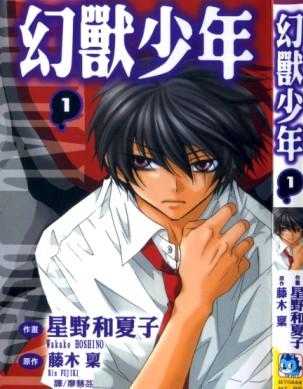 幻兽少年 第1卷
