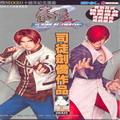 拳皇Z纪念版 第20卷