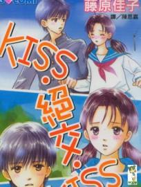 kiss·绝交·kiss