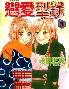 恋爱型录 第17卷