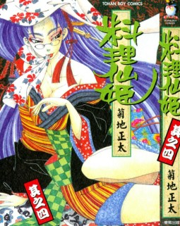 料理仙姬 第6卷