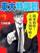 龙樱[东大特训班] 第13卷