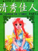 绿山墙的安妮[清秀佳人] 第4卷