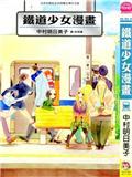 铁道少女漫画漫画