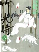 竹光侍 第8卷