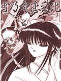 雪乃介恋变化漫画