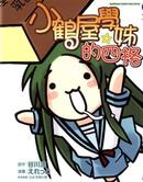 小鹤屋学姊的四格漫画