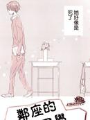 邻座的花子同学漫画