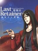 Last Retaine漫画