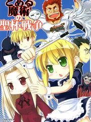 Fate/Zero(とある魔術の圣杯战争)