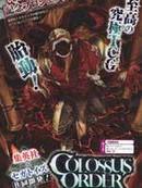 Colossus Order漫画