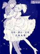 吊灯·钻石·星尘漫画