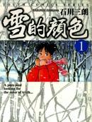 雪的颜色 第4卷