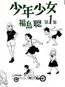 少年少女漫画