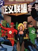 正义联盟:第一年漫画