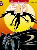 蝙蝠侠黑暗骑士传说:日落漫画