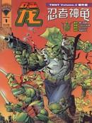 野蛮龙与忍者神龟漫画