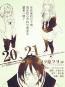 20、21漫画