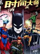 蝙蝠侠归途-时间大师消失点漫画