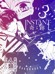 INSTANT奇迹