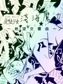 魔法少女浅海☆魔力~绝望交响曲~漫画