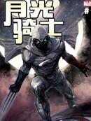 月光骑士:重启漫画