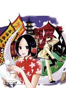 上海白蛇亭奇谭漫画