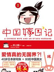 中国新娘日记