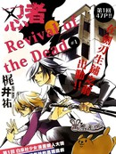 忍者 revival of the dead漫画