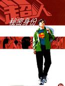 超人:秘密身份漫画