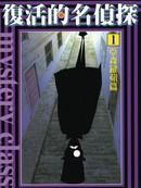 复活的名侦探漫画