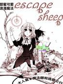 escape sheep漫画