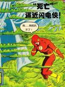 闪电侠v1漫画