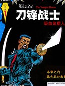 刀锋战士 吸血鬼猎人 第1卷