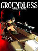 GROUNDLESS漫画