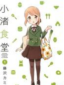小渚食堂漫画