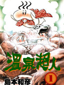 温泉超人漫画