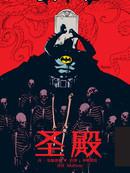 蝙蝠侠黑暗骑士传说:圣殿漫画