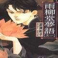 雨柳堂梦语 第16卷