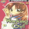 WorkingGirl 第1卷