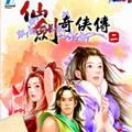 仙剑奇侠传 第6卷