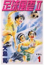 足球风云II漫画