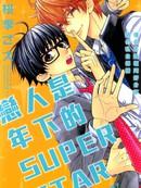 恋人是年下的SUPER STAR漫画