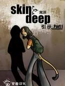 SkinDeep漫画