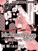 Mr.Secret Floor~有着沙漠香气的男人 漫画
