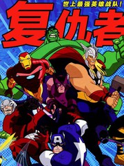 复仇者:世上最强英雄战队