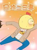 囧鸡二三事漫画
