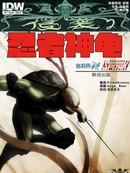 神魔侵袭2:忍者神龟漫画