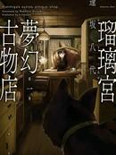 瑠璃宫梦幻古物店 第2话